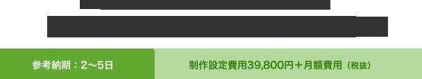 ホームページ テンプレート制作プラン ¥39,800+月額費用 参考納期:2~5日
